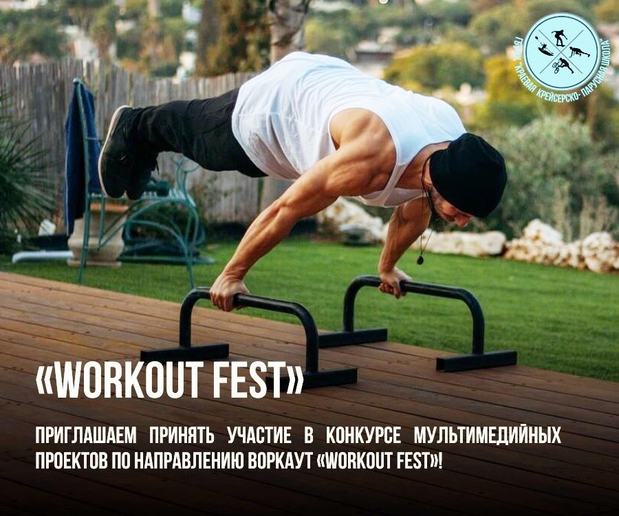 Конкурс мультимедийных проектов по направлению воркаут «Workout fest»