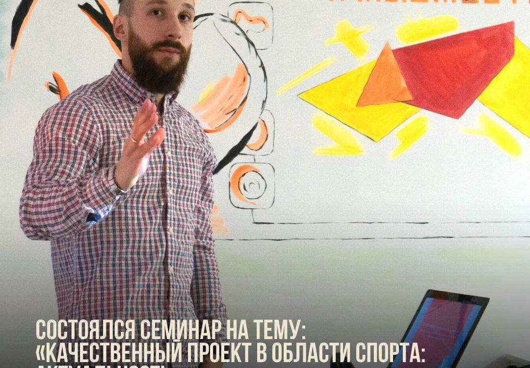 Состоялся семинар на тему: «Качественный проект в области спорта: Актуальность»