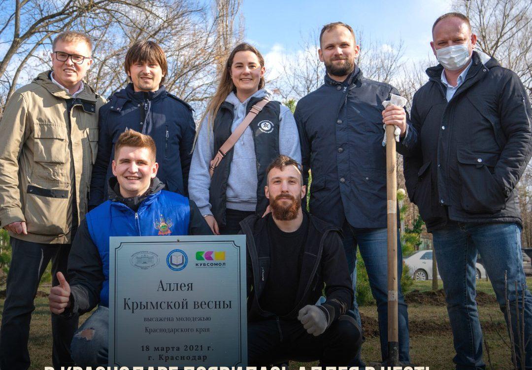 В честь воссоединения Крыма с Россией в Краснодаре высадили аллею