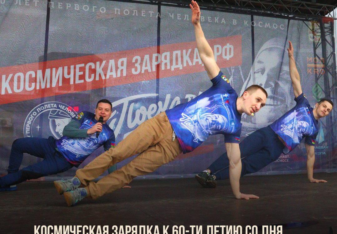 В Краснодаре прошла «Космическая зарядка РФ»