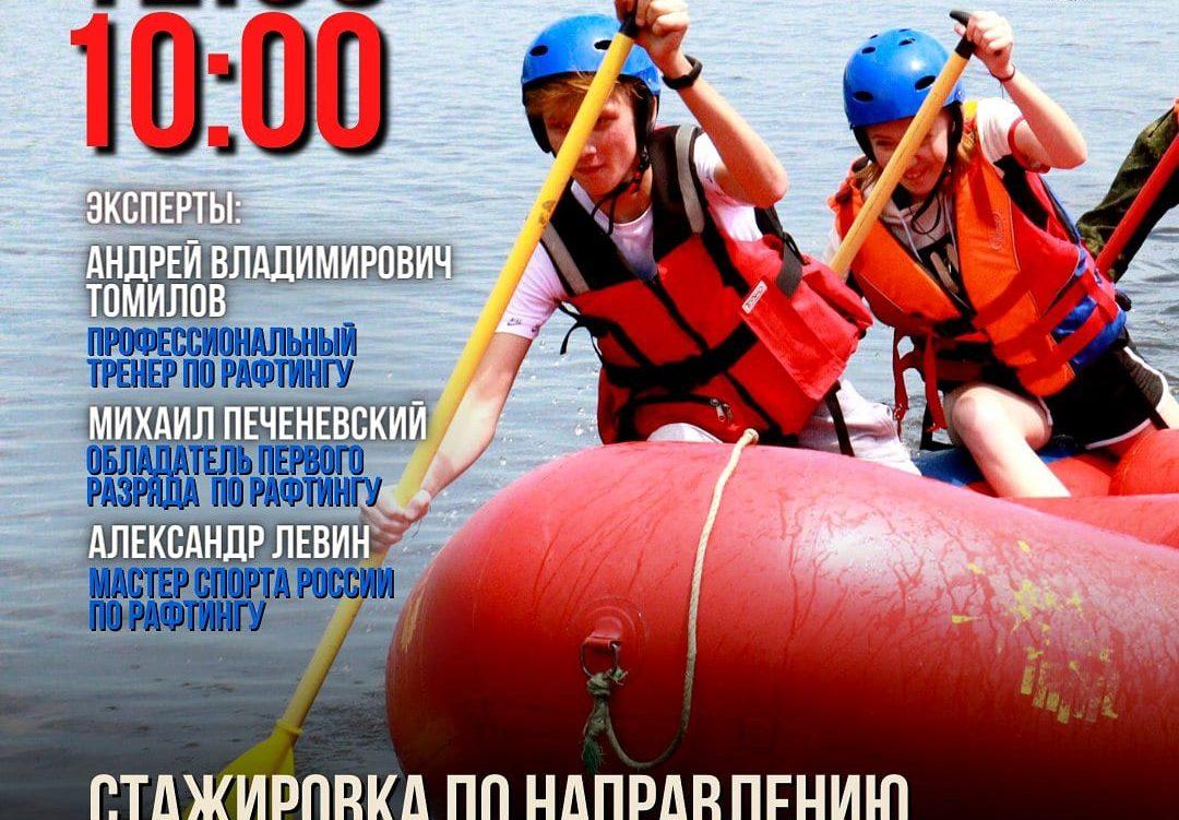 Стажировка по рафтингу пройдет в Белоглинском районе 12 июня