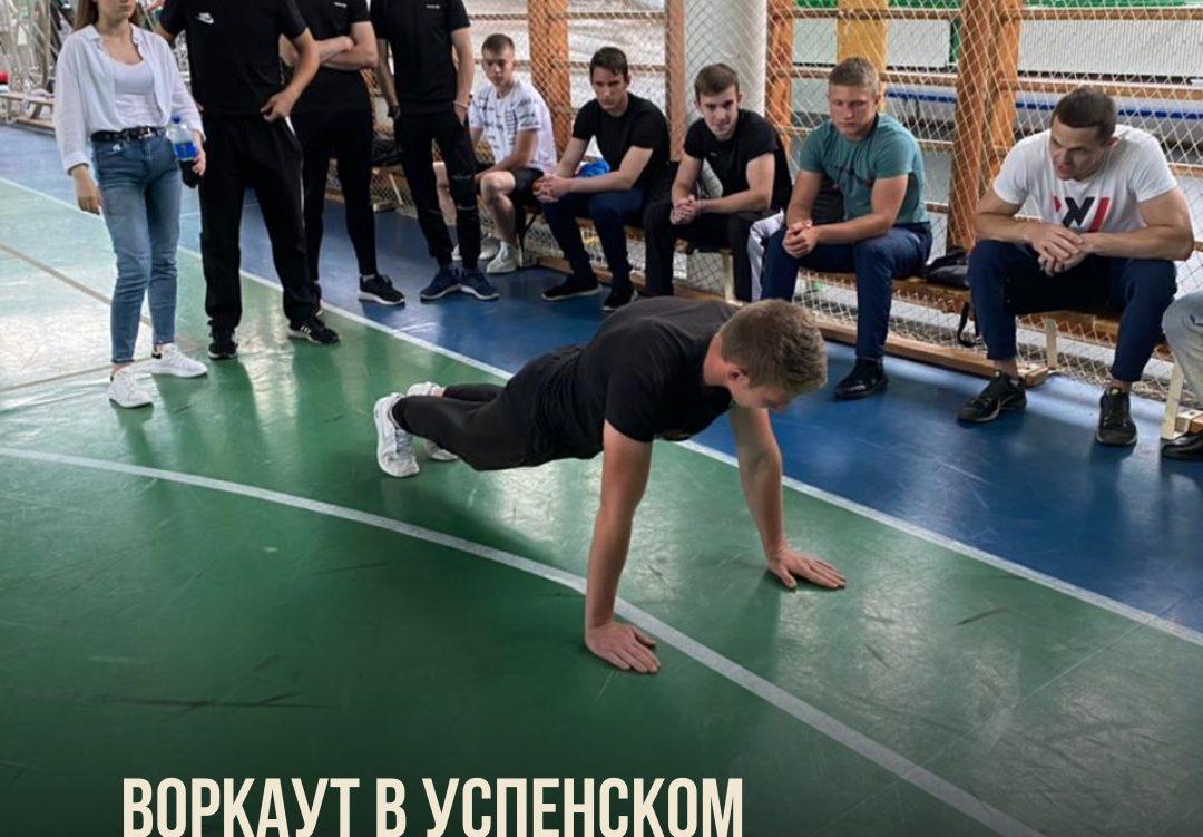 Состоялась стажировка по направлению воркаут в Успенском районе