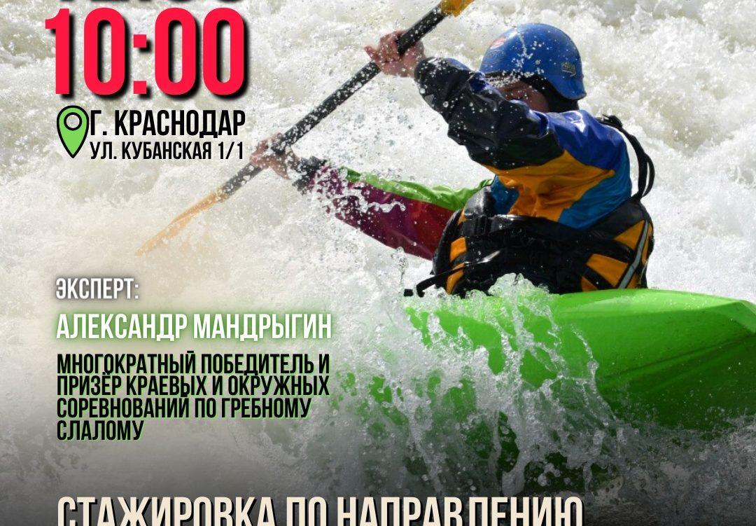 Стажировка по направлению каякинг пройдет в Краснодаре 12 июня