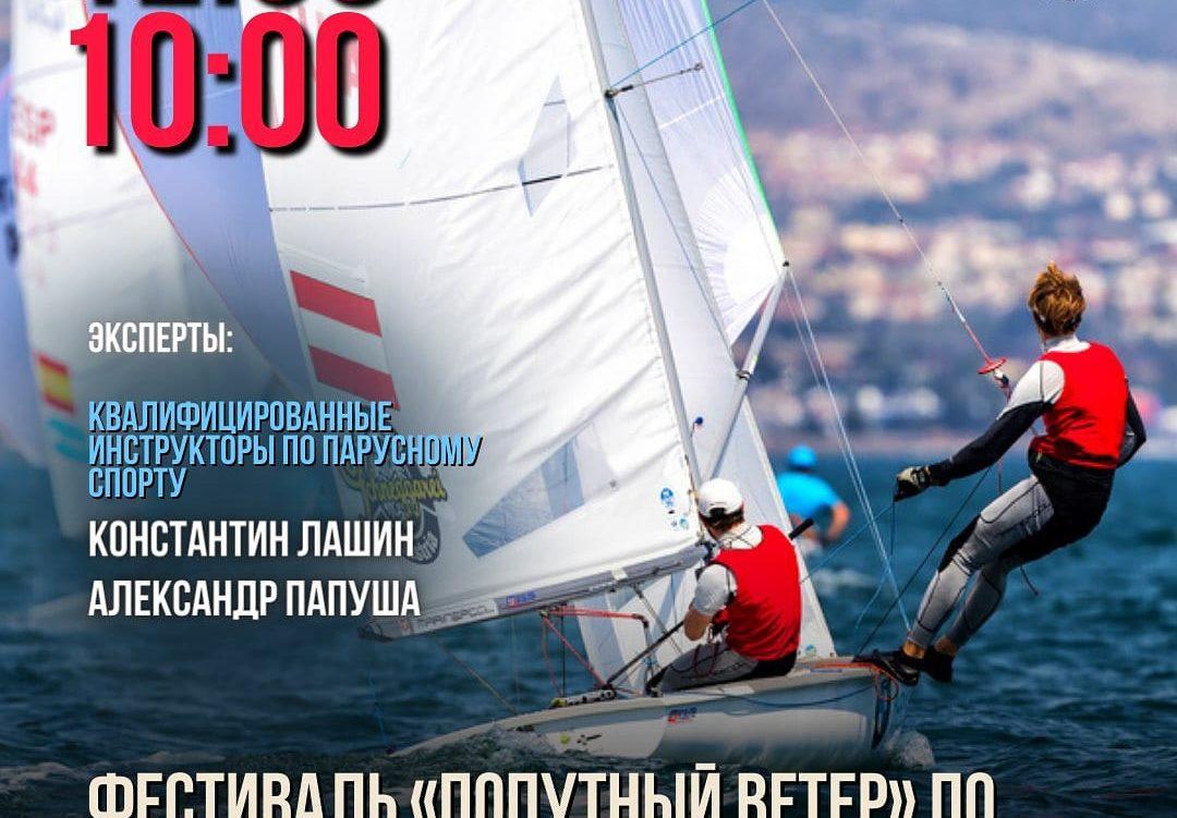 Фестиваль по парусному спорту «Попутный ветер»
