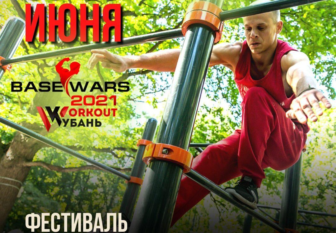 «Base Wars 2021» пройдет в Краснодаре 5 — 6 июня