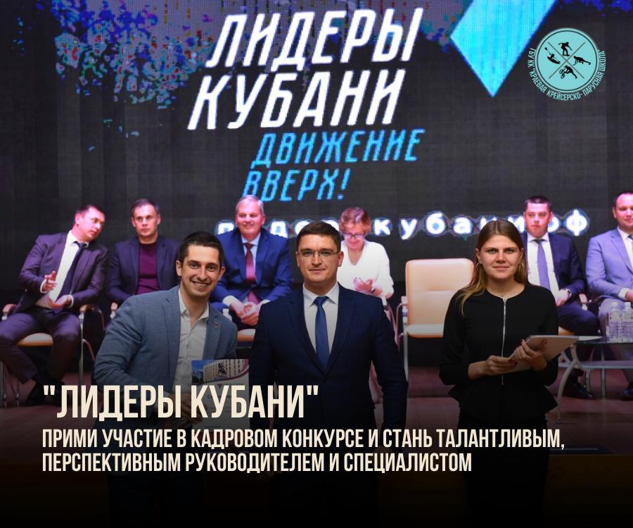 Конкурс «Лидеры Кубани — движение вверх!»