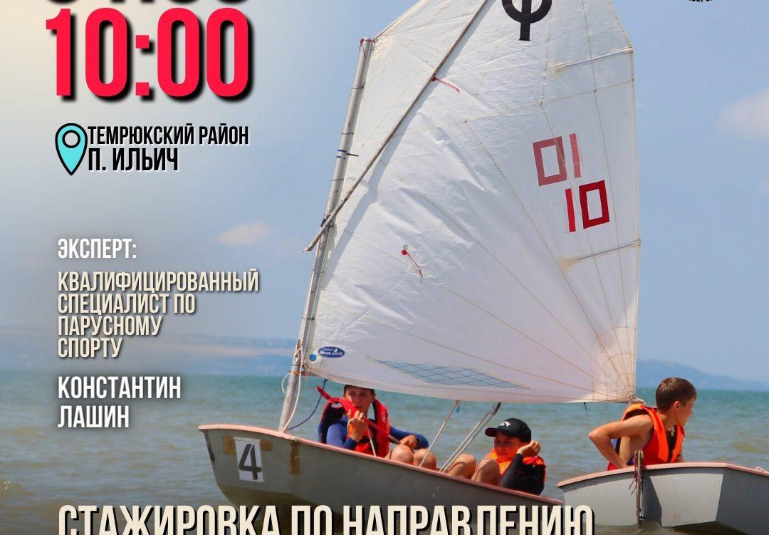 Парусный фестиваль «Керченский бриз» пройдет в Темрюкском районе