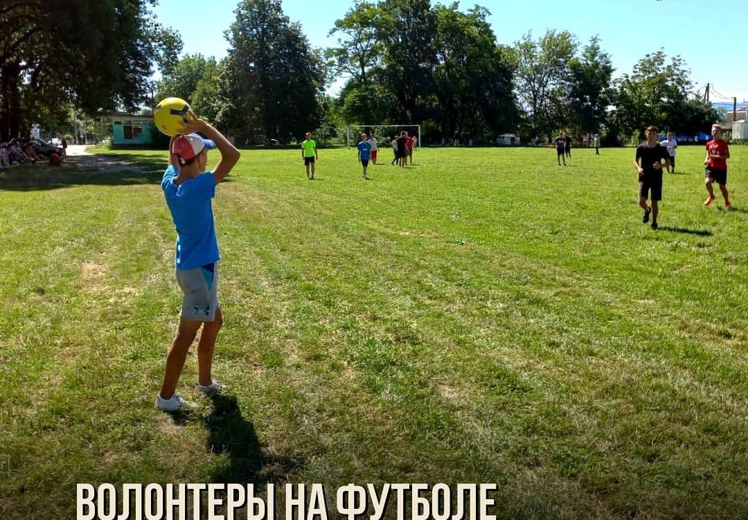 «Волонтеры Кубани» сыграли в футбол