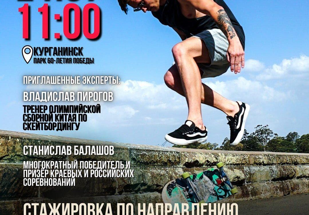 Стажировка по направлению скейтбординг пройдет в Курганинске