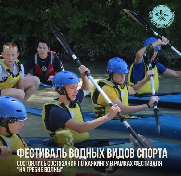 Фестиваль «На гребне волны» прошел в Новороссийске