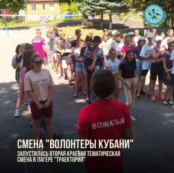 Стартовала вторая смена «Волонтер Кубани» в лагере «Траектория»