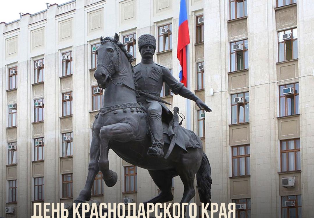 Краснодарский край празднует 84-летие со дня образования