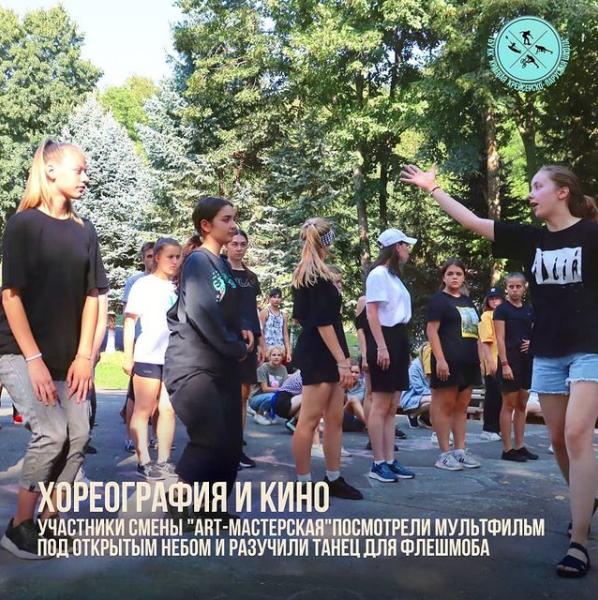 В лагере «Траектория» отряды приняли участие в спортивной эстафете и танцевали флешмоб