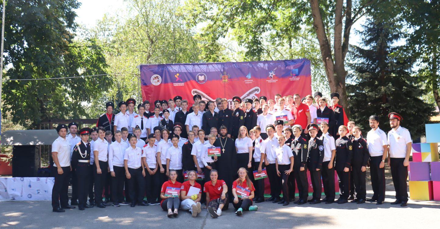 Закрытие слета казачьей молодежи